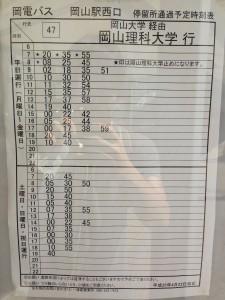 岡山駅西口22番のりば時刻表