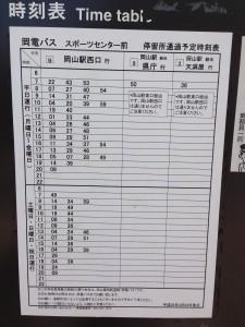 スポーツセンター前から岡山駅への時刻表