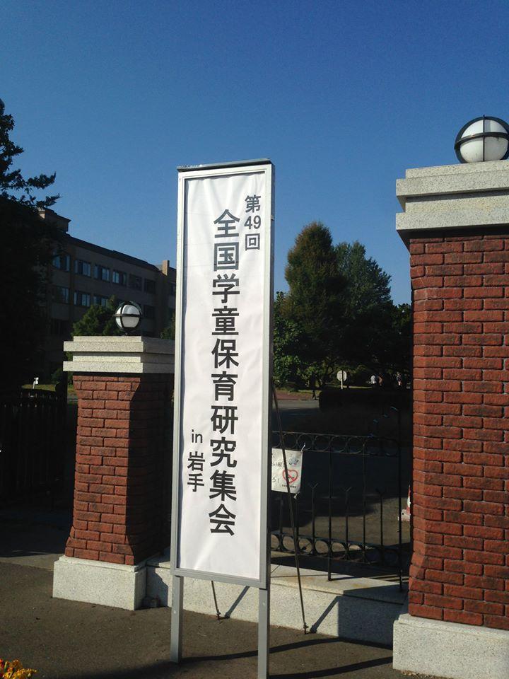 岩手大学は、略して岩大(がんだい)。広大な敷地で4000人を受け入れてくれました。