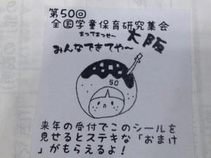 総会で配布されたシール。大阪大会で使用できます。こういう準備が、さすが大阪!