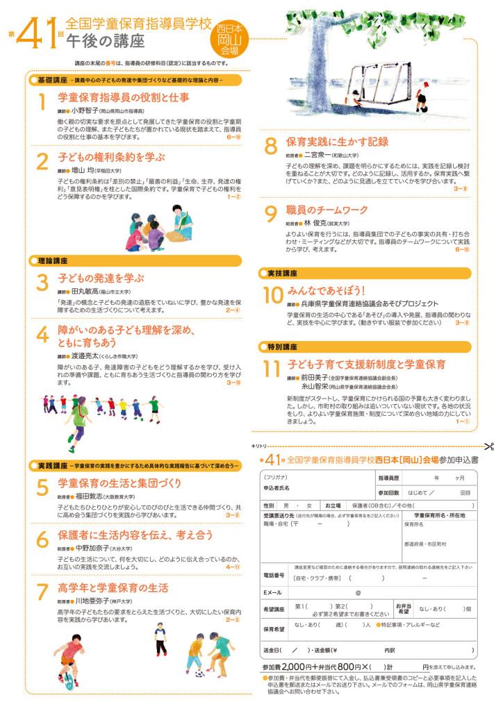 A3-NNSG_okayama2016flyer(cc)OL-02