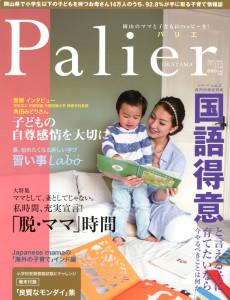 palier_Vol4