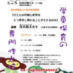 岡山県連協40周年記念講演カラー