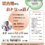 県連協40周年記念講演-延期変更-チラシ