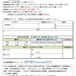 研究集会2018in岡山-参加FAX申込-延期変更